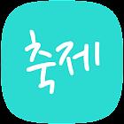 대한민국 축제 icon