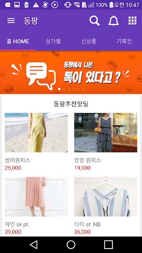 동팡 dongpang 동대문 도매사입 팡팡