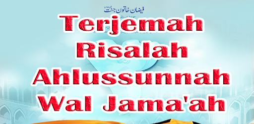 Terjemah Risalah Ahlussunnah Wal Jama'ah for PC