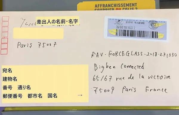 フランスでの郵便の送り方国内向け郵便の宛名書き方