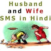 Husband and Wife Hindi SMS