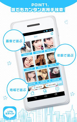 登録無料トークアプリ【リアル生チャット】恋人・友達探し♪
