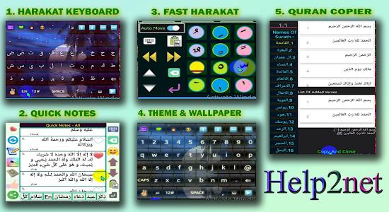 HARAKAT KEYBOARD - حركات - لوحة المفاتيح 20.5.20 Eid Version
