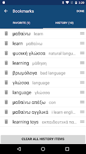 Greek English Dictionary & Translator- screenshot thumbnail