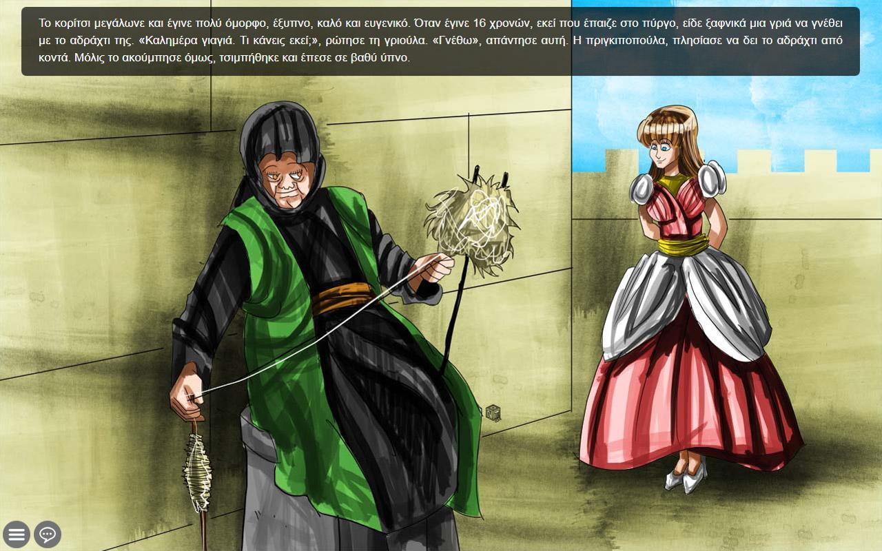 Κλασσικά Παραμύθια 2 - στιγμιότυπο οθόνης