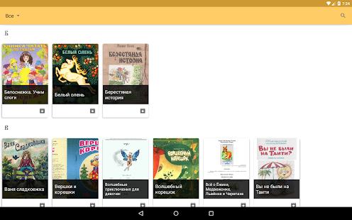 Download Сказки для детей For PC Windows and Mac apk screenshot 5