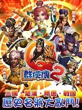 Q群俠傳2 歷史大亂鬥 Apk Download Free for PC, smart TV