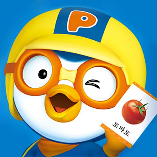 뽀로로 첫낱말놀이 (app)