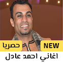 اغاني احمد عادل 2021 icon