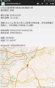 台灣警廣即時路況+電台+超速照相+查油價+找加油站+高速公路即時路況  螢幕截圖 10