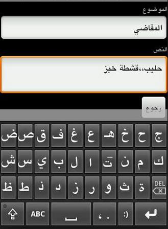 玩免費工具APP|下載キーボードのためのアラビア語 app不用錢|硬是要APP
