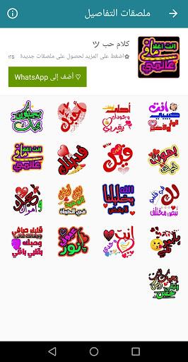 WhatsApp stickers 2020 1.2.8 Screenshots 4