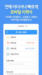 취업은 잡코리아 앱! -공채,면접,입사지원까지!- screenshot thumbnail