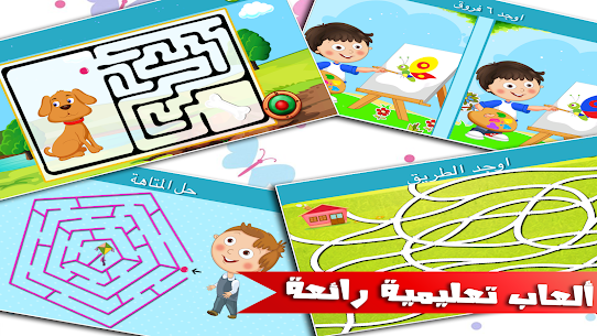 العاب ذكاء اطفال و بنات تعليمية التعليم و الذكاء  App Latest Version  Download For Android 1