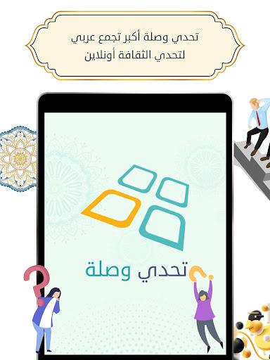 Tahadi Wasla - u062au062du062fu064a u0648u0635u0644u0629  screenshots 7