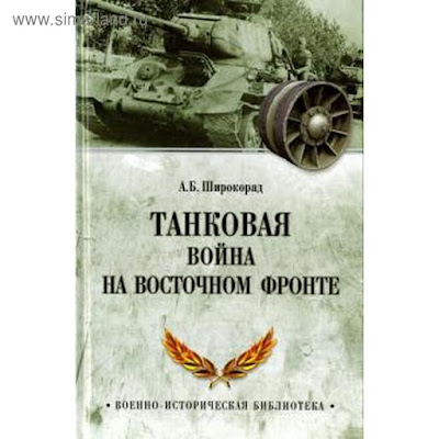 Танковая война на Восточном фронте. Широкорад А.
