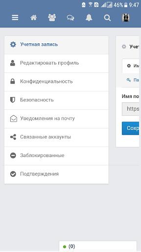 Enotka: частная социальная сеть screenshot 8