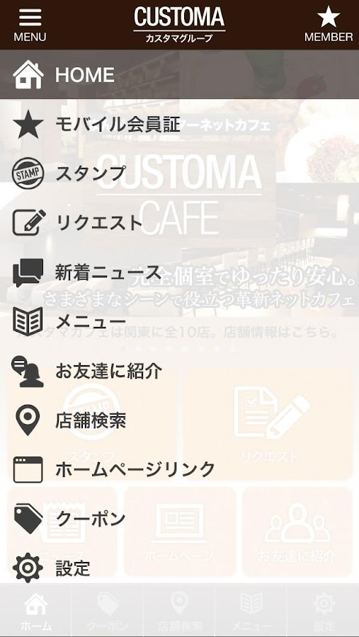 CUSTOMA 公式アプリ- screenshot