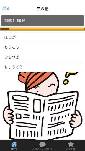 玩教育App|難読漢字読み方クイズ-さてあなたはどれだけ読めるかな?!免費|APP試玩