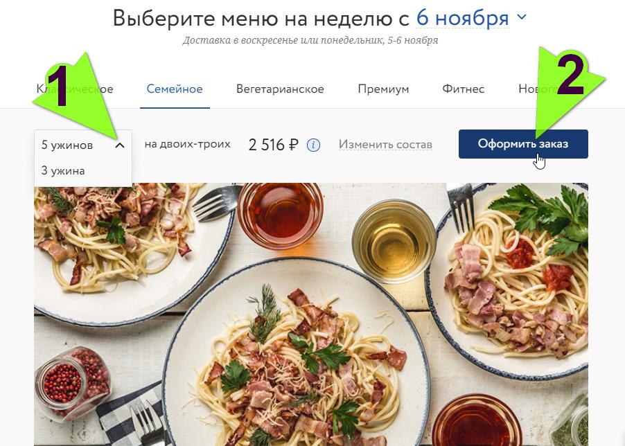 Москва партия еды