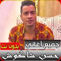 جميع أغاني حسن شاكوش بدون نت | كل المهرجانات icon