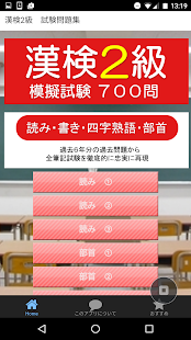 試験問題集 for 漢検2級  700問! - náhled