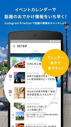 RETRIP<リトリップ>旅行・おでかけ・観光のまとめアプリのおすすめ画像3