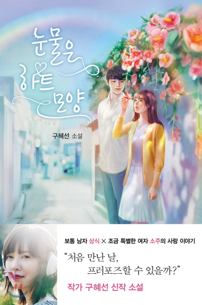 goo hye sun love story 1
