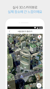 Kakao Map (DaumMaps 4.0)- screenshot thumbnail