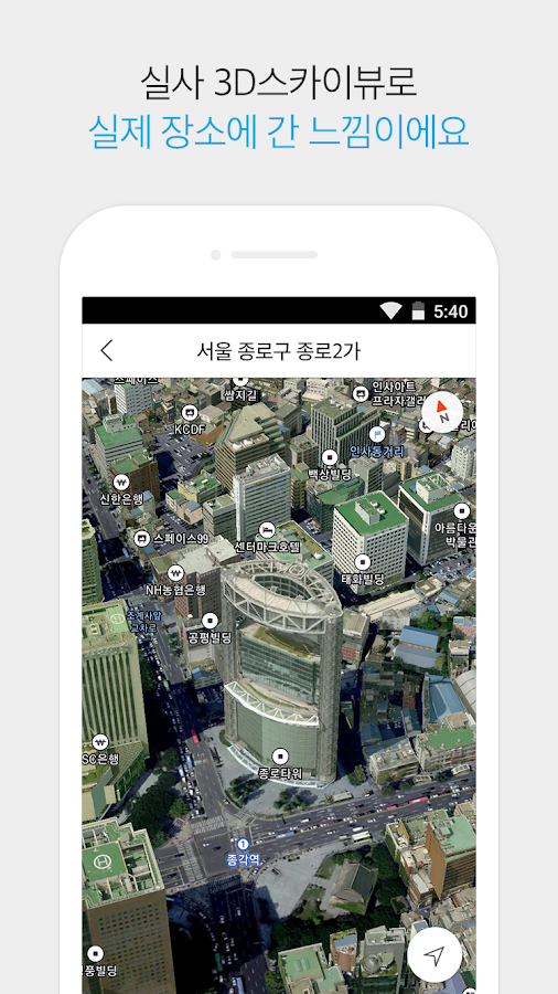 Kakao Map (DaumMaps 4.0)- screenshot