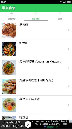玩書籍App|素食食谱免費|APP試玩