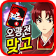 Download 오광전 맞고 TV For PC Windows and Mac 1.0.3