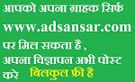 POST YOUR ADVERTISEMENT FREE AT adsansar.com