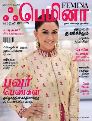 Femina Womens Tamil Monthly Magazine