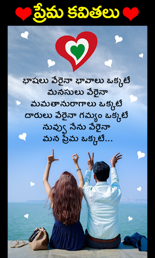 Love Quotes Telugu New 1.0 screenshots 1