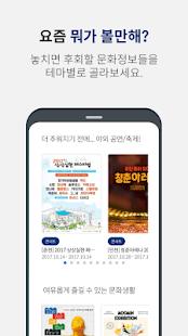 렛플레이 - 공연 / 이벤트 정보 간편 검색 - náhled
