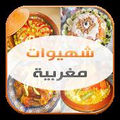 شهيوات مغربية تقليدية