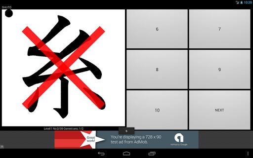 KanjiStrokesTest1stG byNSDev 1.0.2 Windows u7528 8