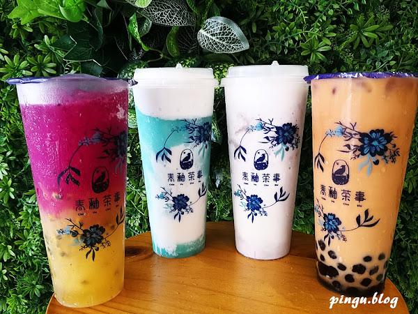 網美必拍最美的青花瓷飲品 一中商圈手搖飲