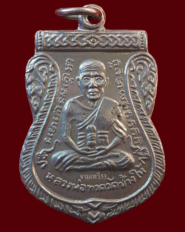 8. เหรียญหลวงปู่ทวด เสมาหน้าเลื่อน ปี 2511