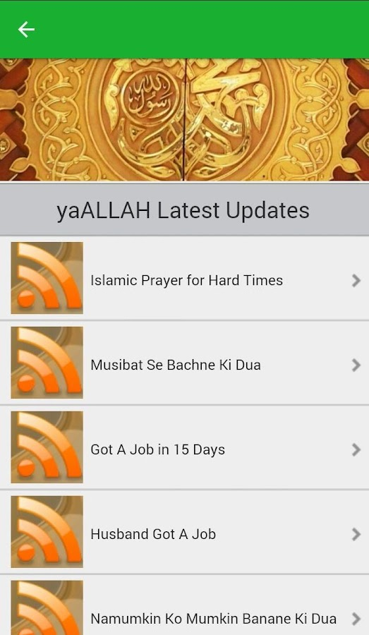 ya ALLAH App- screenshot