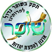 Shofar - Rabbi Amnon Yitzhak