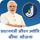 Download Jivan Jyoti Bima Yojana For PC Windows and Mac