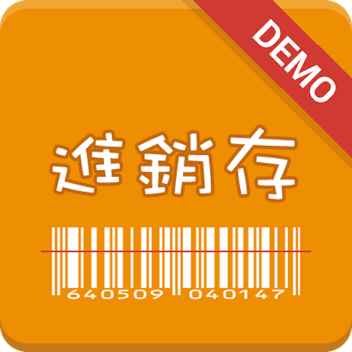 進銷存(Demo)
