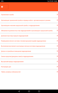 Помощник начальника караула ГПС - náhled