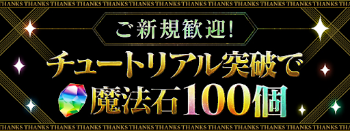 チュートリアル-魔法石100個