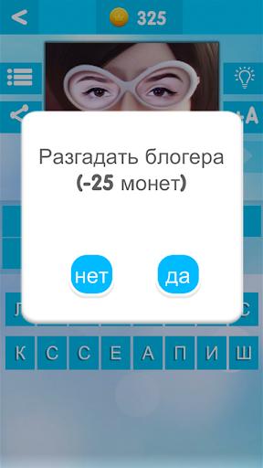 u0423u0413u0410u0414u0410u0419 u0411u041bu041eu0413u0415u0420u0410 for Android apk 10