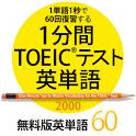 1分間TOEICテスト英単語2000 無料版 icon