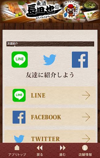 玩免費遊戲APP|下載魚酒長田也 app不用錢|硬是要APP