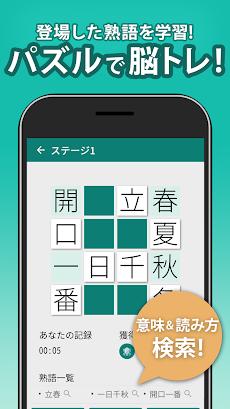 漢字クロスワードパズルのおすすめ画像5